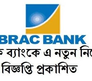 BRAC Bank Limited Job Circular Apply