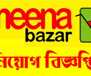 Meena Bazar Jobs Circular