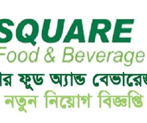Square Food Beverage Ltd Job Circular