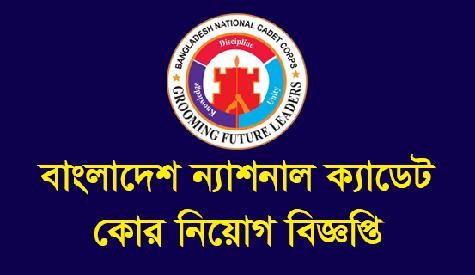 BNCC Job Circular 2020 - www.bncc.gov.bd