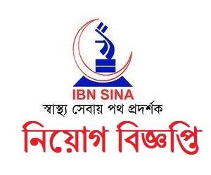 Ibn Sina Diagnostic Center Job