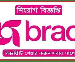 Brac NGO Jobs Circular