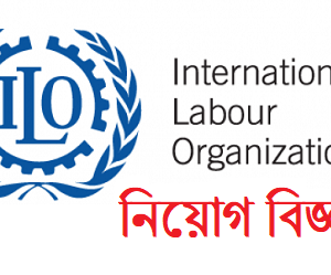 ILO Bangladesh Job Circular