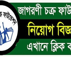 jagorani chakra foundation jobs circular