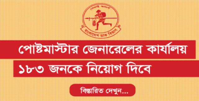 Image result for PMGCC Job