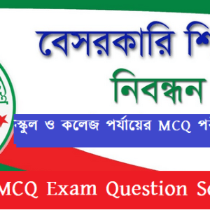 16th NTRCA Exam Question Solution