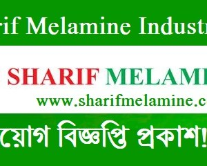 sharif melamine industries job circular