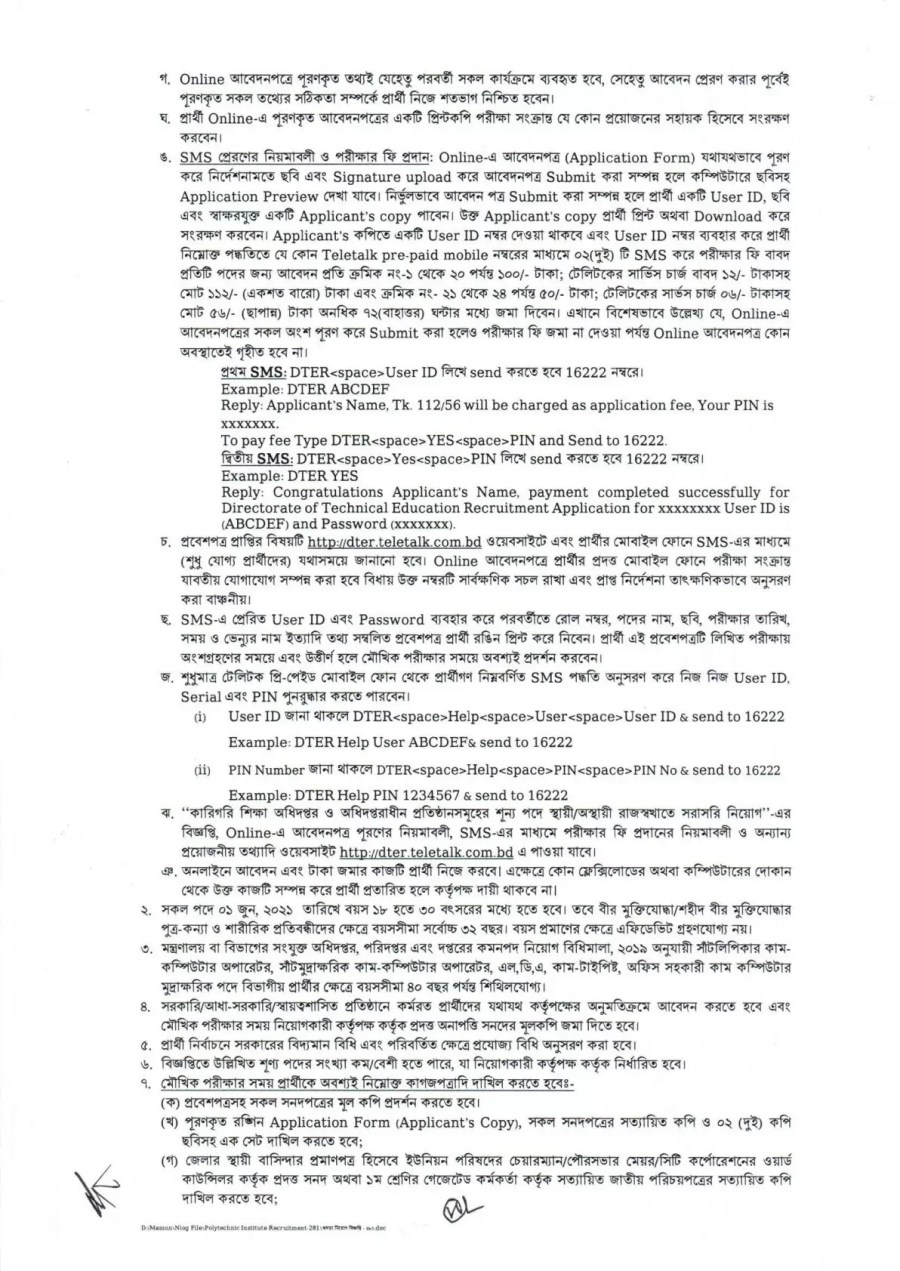 Directorate of Technical Education Job Circular 2021 ✓ Apply Now