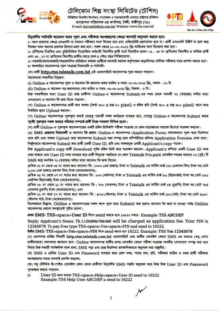 TSS Job Circular 2021 – tss.teletalk.com.bd Apply Online – Telephone Shilpa Sangstha Job Circular