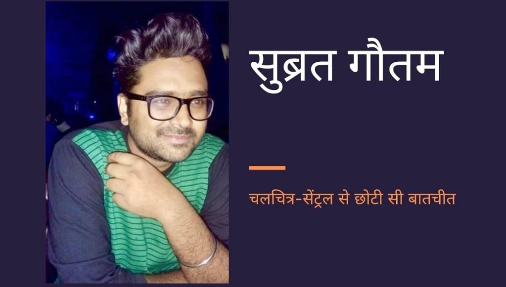 साक्षात्कार: सुब्रत गौतम