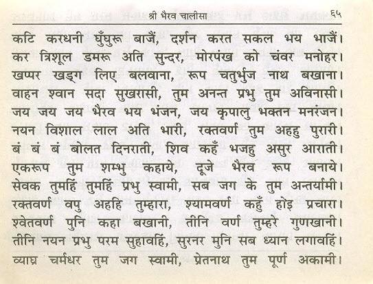 bhairav-chalisa-2