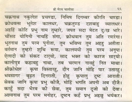 bhairav-chalisa-3