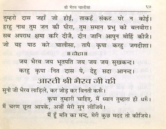 bhairav-chalisa-4
