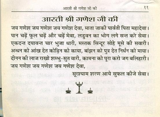 Shri Ganesh ji ki aarti