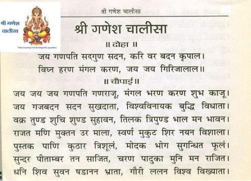 ganesh-chalisa1