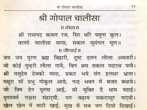 gopal-chalisa1