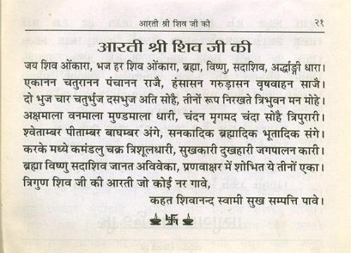shiv-aarti