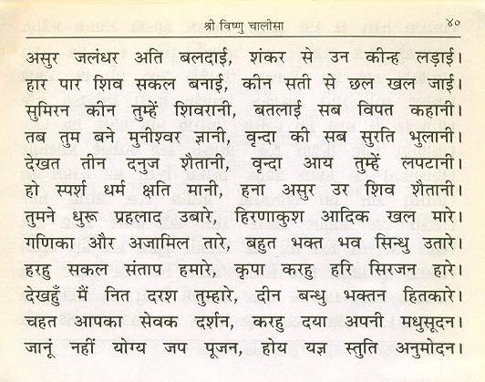 Shri gayatri chalisa free mp3 download