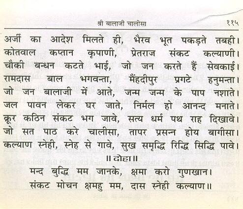 Balaji-chalisa