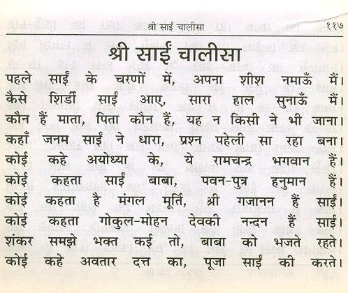 Shree Sai Chalisa1