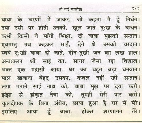 sai chalisa in hindi pdf
