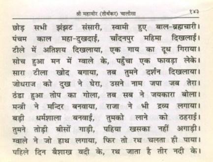 Mahaveer Chalisa3