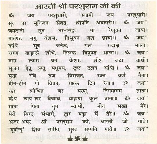 Parashuram-aarti1
