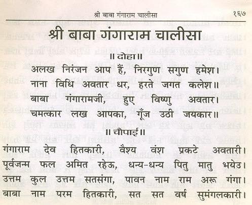 gangaram Chalisa