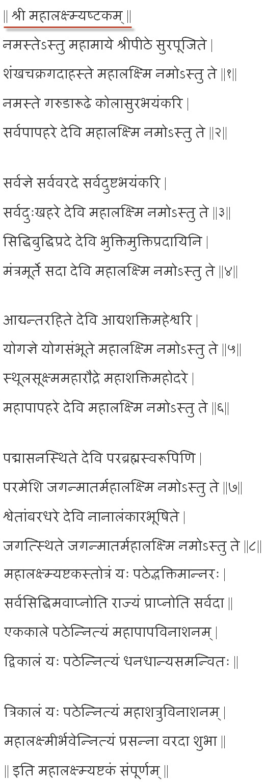 mahalakshmi chalisa5