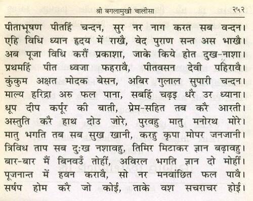bagalaamukhi-chalisa2