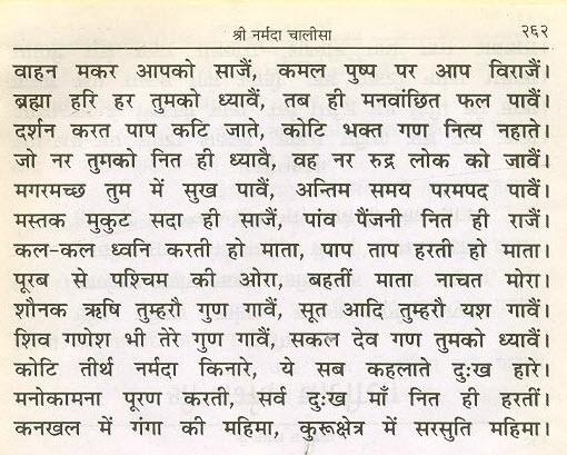 Shri venkatesh stotra marathi