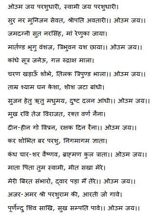 Aarti Shri Parashuram Ji Ki