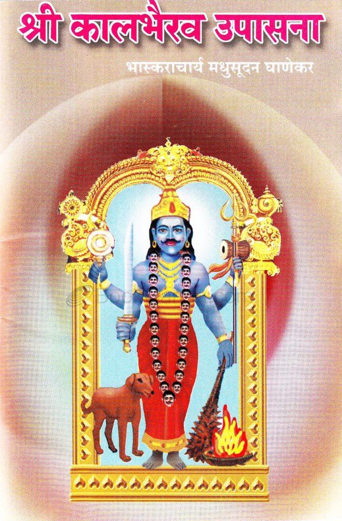 Shree Kalbhairav