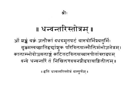 dhanvantri-stotra