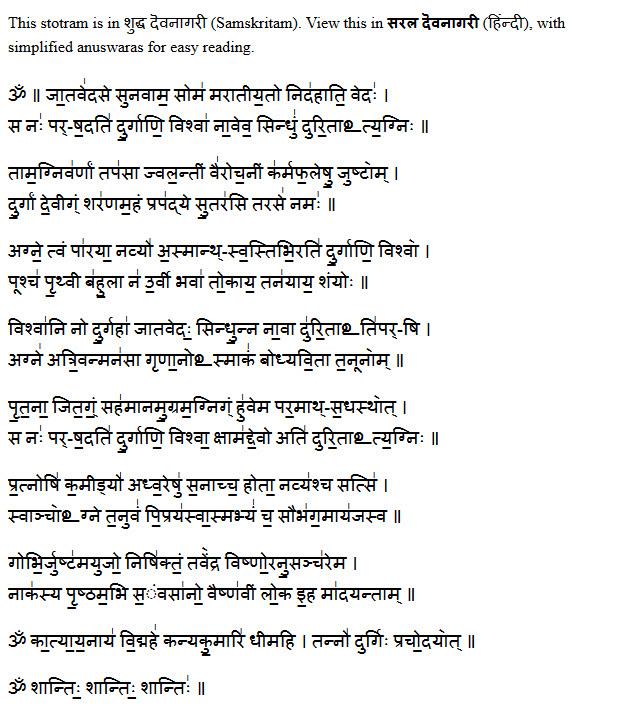 Durga Suktam – Devanagari