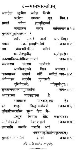 Parameshwar Stotram in sanskrit