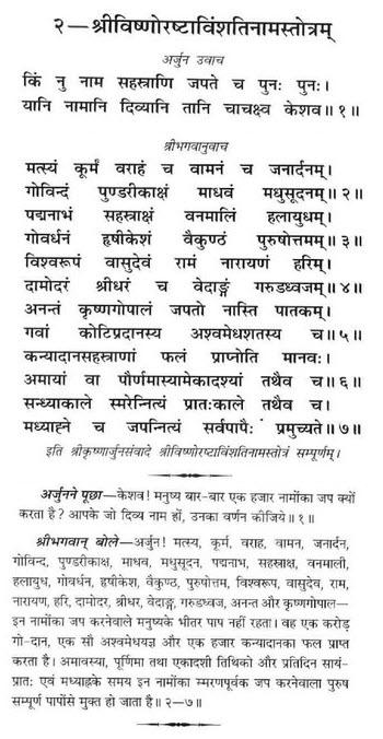 Sri vishnu Asta Vishanti Nam Stotram