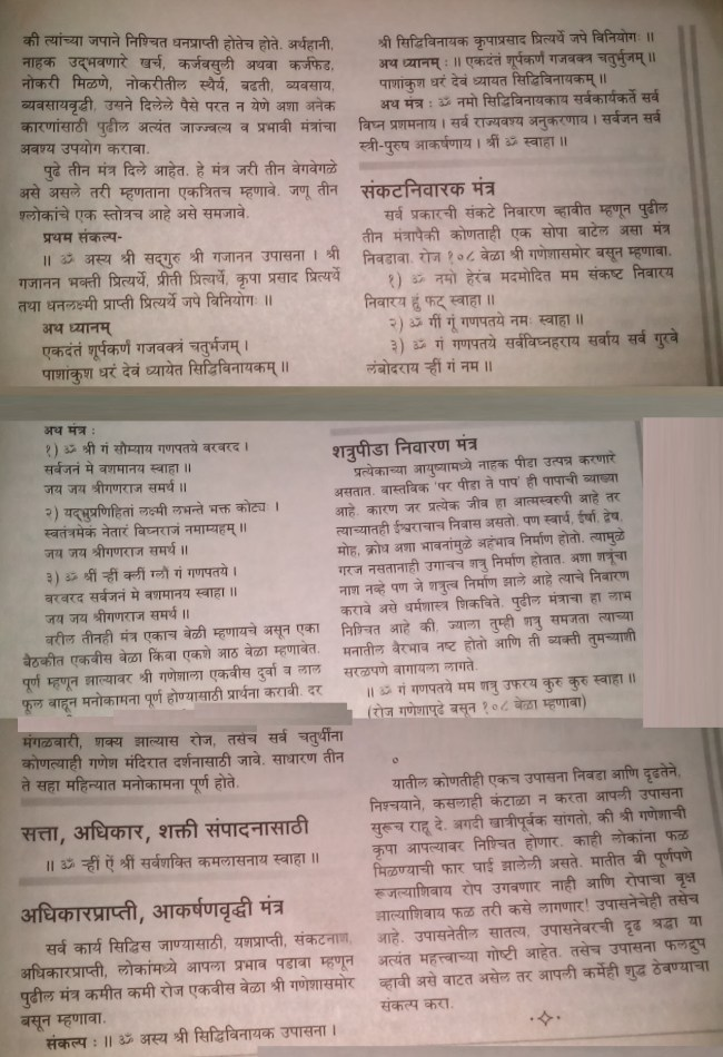 Gayatri mantra in tamil for all gods pdf