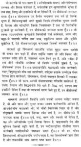 shiva ashtakam meaning in hindi