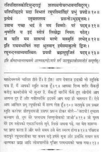 Jatayu Ram Stuti2