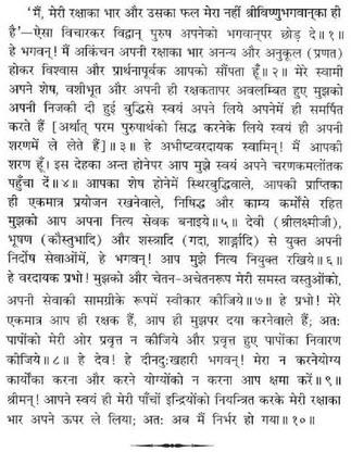 nyasa dasakam meaning in hindi