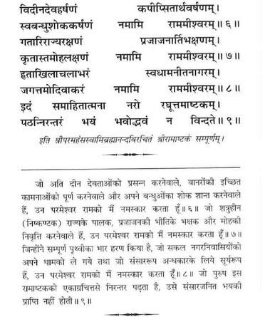 sri rama ashtakam stotram