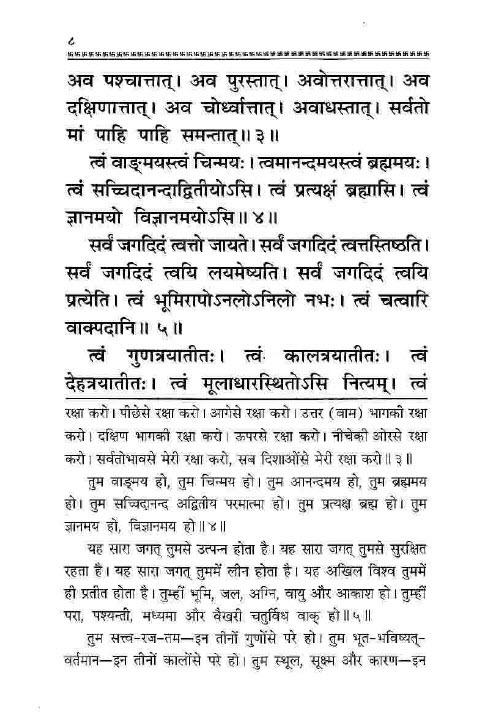 Ganapati athrvashirsham (2)