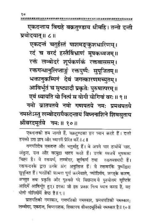Ganapati atharvashirsha lyrics in sanskrit