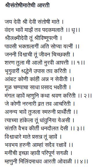 Santoshi Mata Aarti Marathi