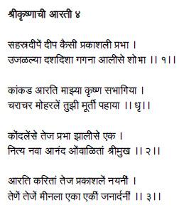 Shree Krishna aarti 4
