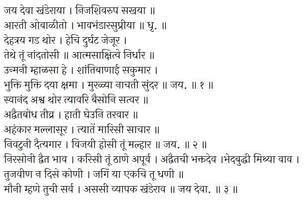 khandobachi-aarti-pdf