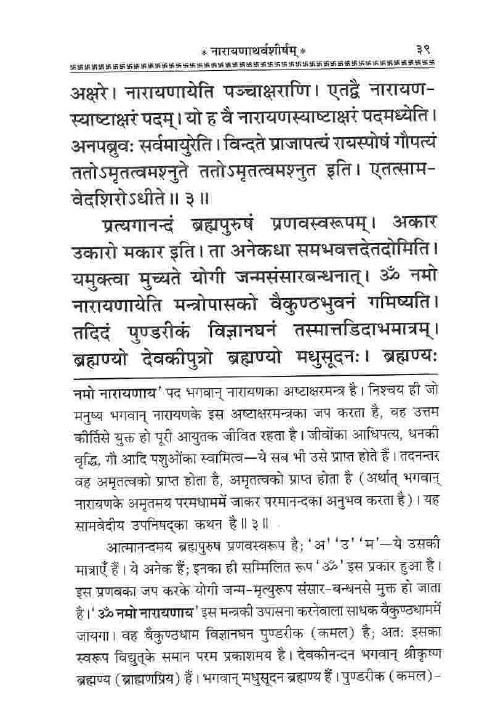narayana atharvashirsha (3)