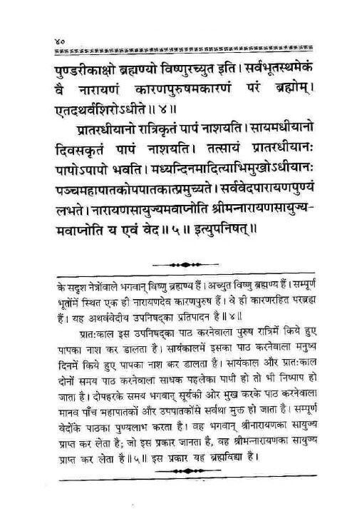 narayana atharvashirsha (4)