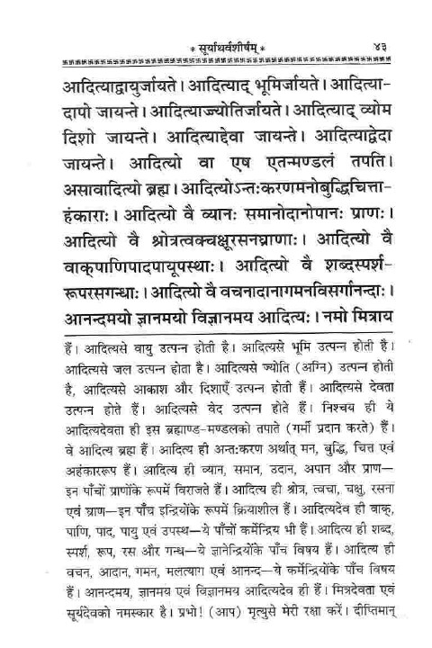 surya atharvashirsha in hindi (3)